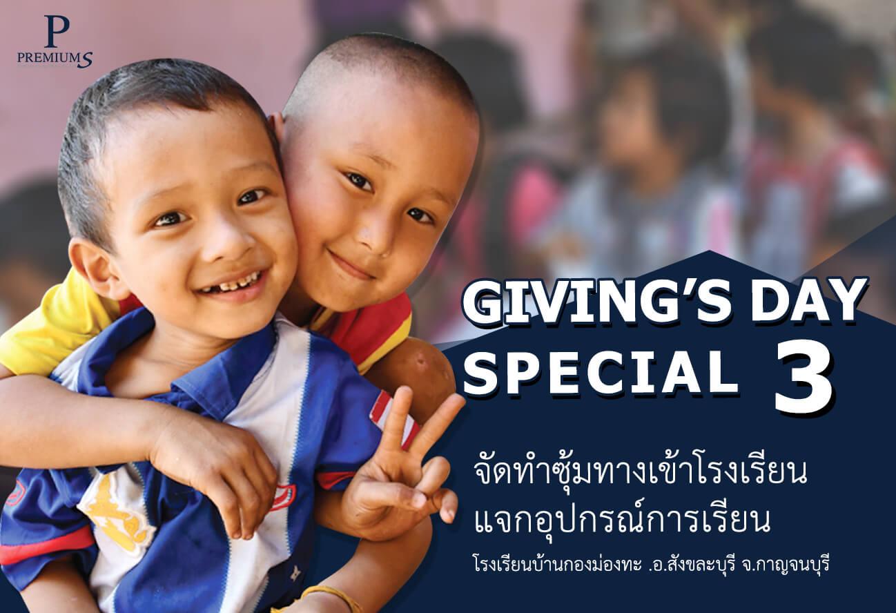 GIVING'S DAY SPECIAL 3 : จัดทำซุ้มทางเข้าโรงเรียนบ้านกองม่องทะ แจกอุปกรณ์การเรียน และขนมแก่เด็กนักเรียน cover