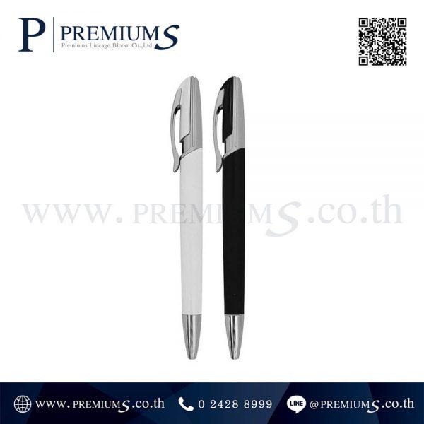 ปากกาโลหะ พรีเมี่ยม รุ่น 105 A | สามารถสกรีนโลโก้ หรือ ยิงเลเซอร์ได้