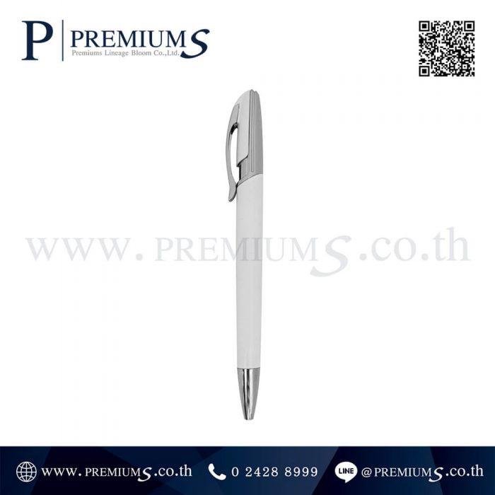 ปากกาโลหะ พรีเมี่ยม รุ่น 105 A | สามารถสกรีนโลโก้ หรือ ยิงเลเซอร์ได้ | ด้ามสีขาว