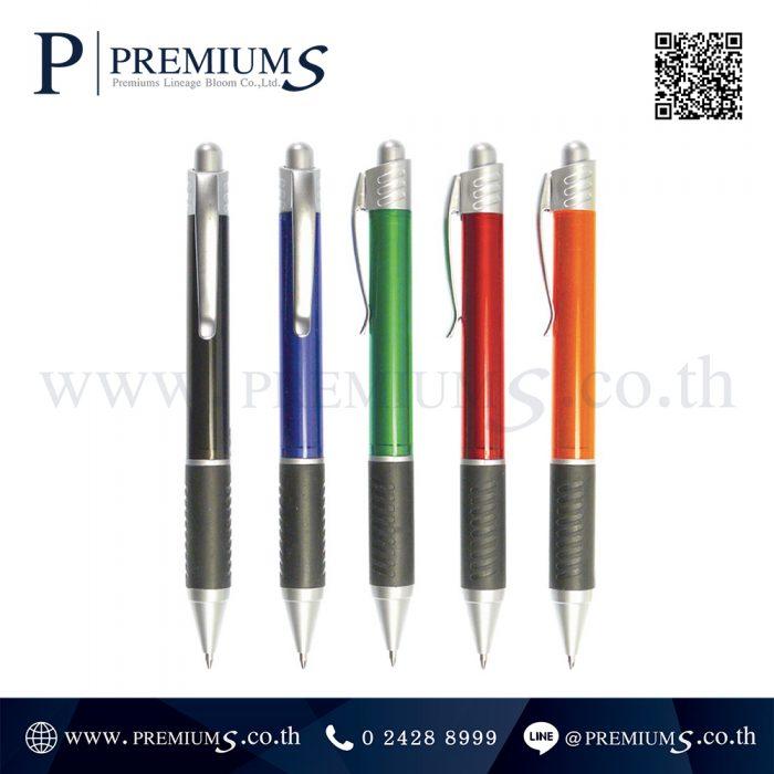 ปากกาพรีเมี่ยม รุ่น 607