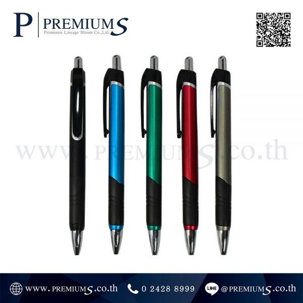 ปากกาพลาสติก รุ่น BP-1050c