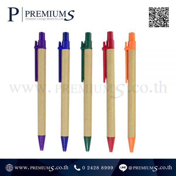 ปากการีไซเคิล รุ่น PP 28