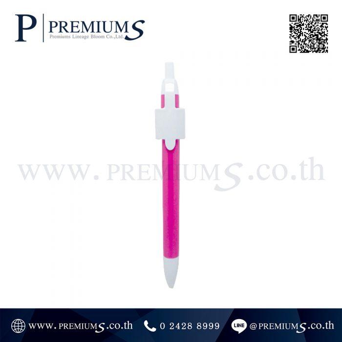 ปากกาพลาสติก พรีเมี่ยม (Premium Pen) รุ่น PEN-824ภาพที่ 03