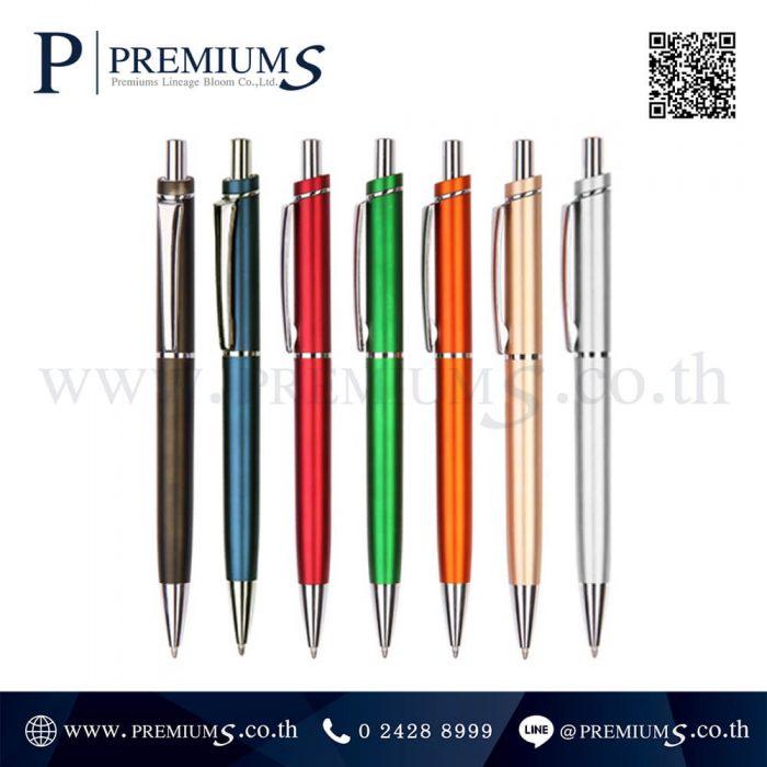 ปากกาพลาสติก พรีเมี่ยม รุ่น PP 0734K