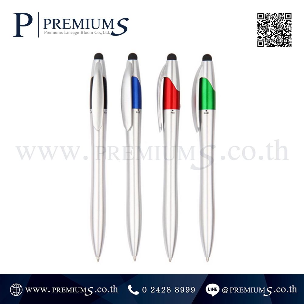 ปากกา 3 ไส้ รุ่น PP 1794D สีรวม