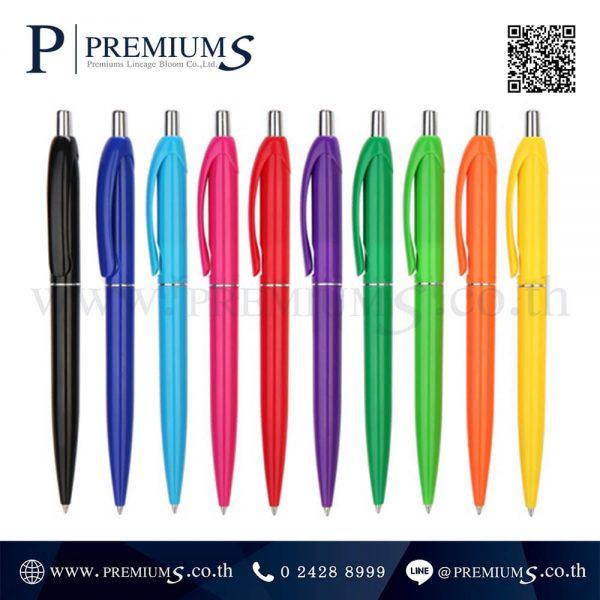 ปากกาพลาสติก รุ่นPP 4052A |