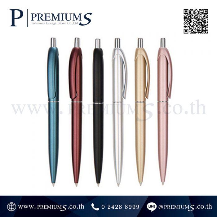ปากกาพรีเมี่ยม PP 4052R สีที่ขาย