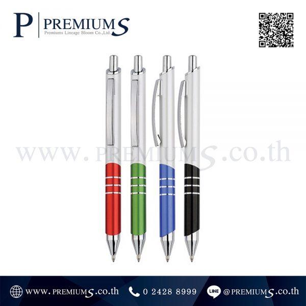 ปากกาพรีเมี่ยม รุ่น PP 41