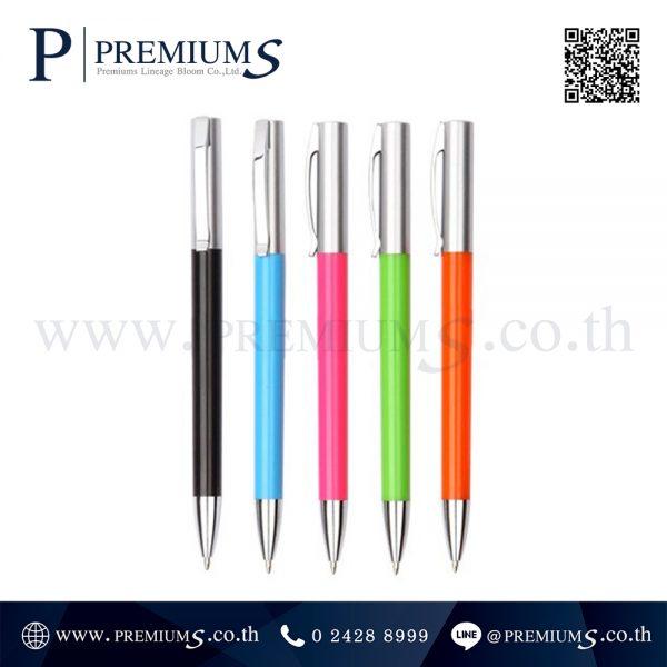 ปากกาพรีเมี่ยม รุ่น PP 9722B