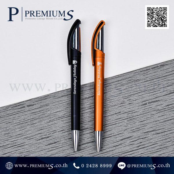 ของพรีเมี่ยม ปากกาพลาสติก PP 9739G-1 สกรีนโลโก้ Sevendays Holiday