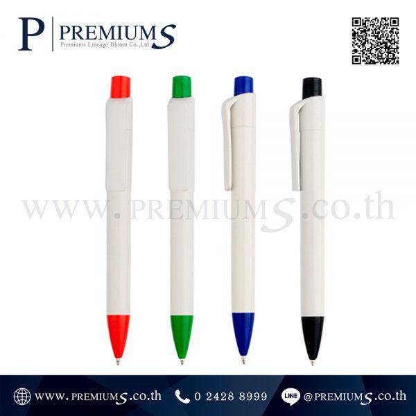 ปากการีไซเคิล รุ่น PP 9853