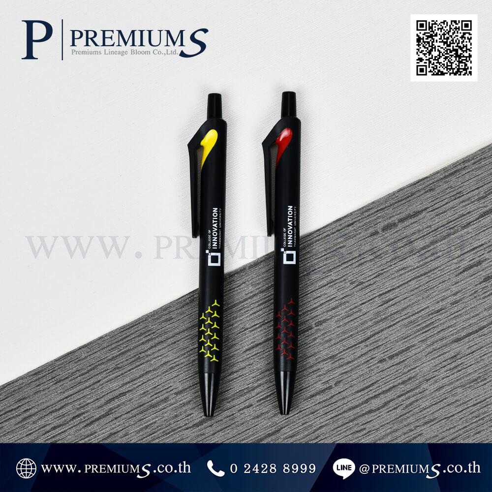 สินค้าพรีเมี่ยม ปากกาพลาสติก PP 4097B โลโก้ Innovation Thammasat University