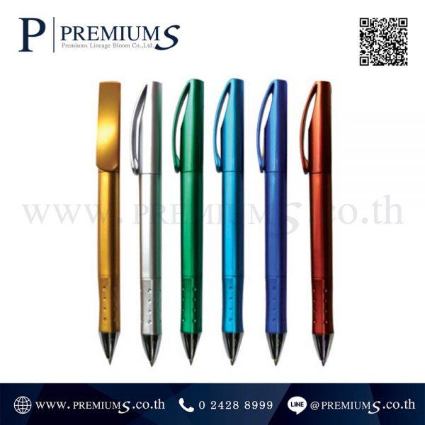 ปากกาลูกลื่นพรีเมี่ยม ปากกาหมุนเปิดไส้ รุ่น Y-2002C | พร้อมสกรีนโลโก้