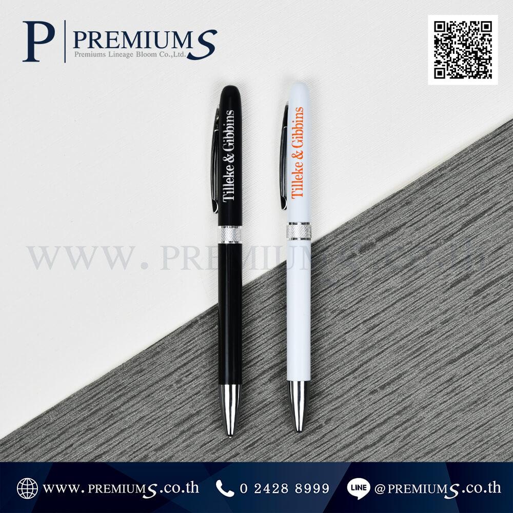 ของพรีเมี่ยม ปากกา รุ่น PP 9248A โลโก้ Tilleke & Gibbins