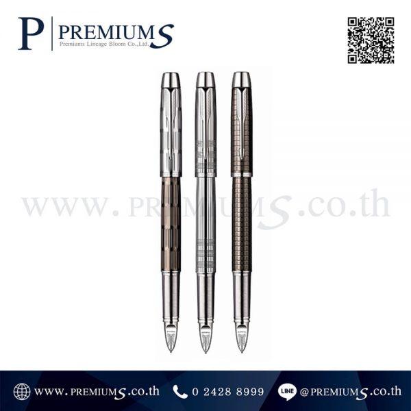 ปากกา PARKER รุ่น 5th IM PREMIUM