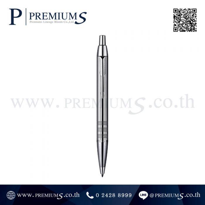ปากกา PARKER รุ่น BP IM PREMIUM CHS 2-1