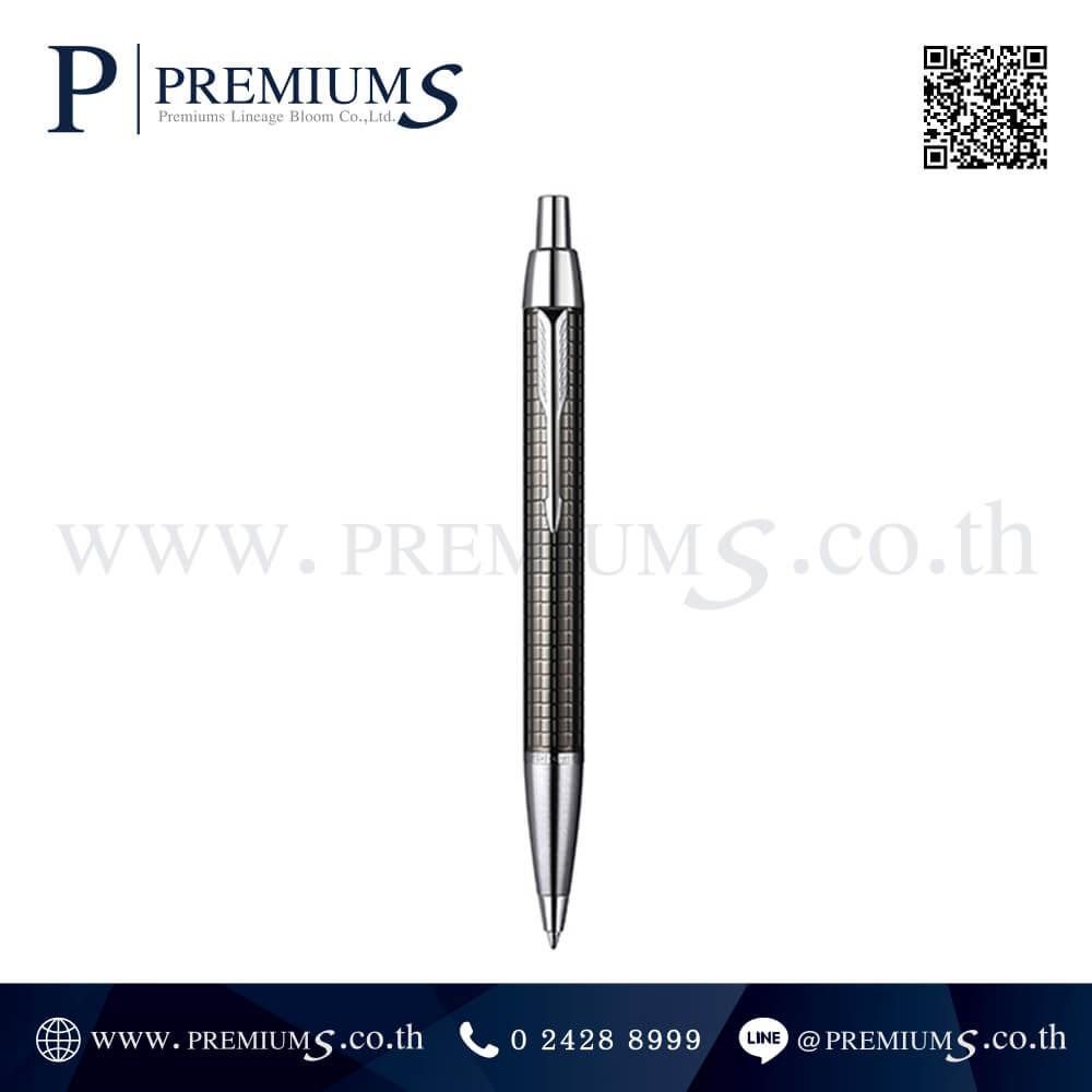 ปากกา PARKER รุ่น BP IM PREMIUM CHS 3-1