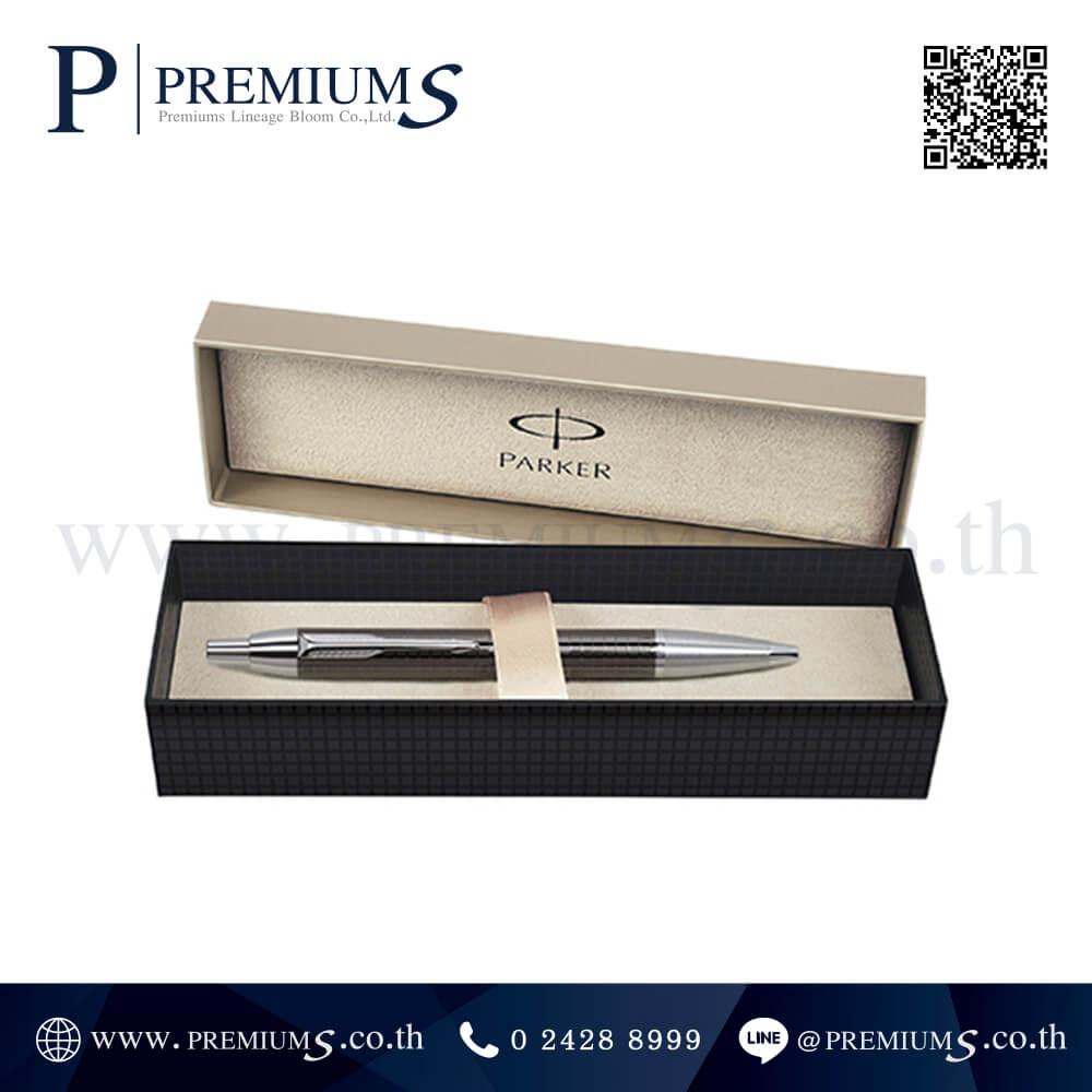 ปากกา PARKER รุ่น BP IM PREMIUM CHS + กล่องสวยหรู
