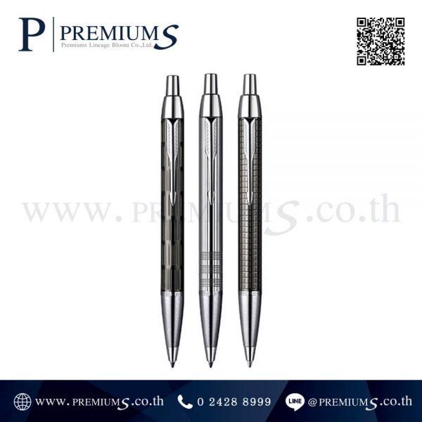 ปากกา PARKER รุ่น BP IM PREMIUM CHS