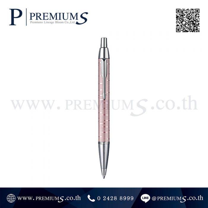 ปากกา PARKER รุ่น BALL PEN IM VACUMETIC COLLECTION 3