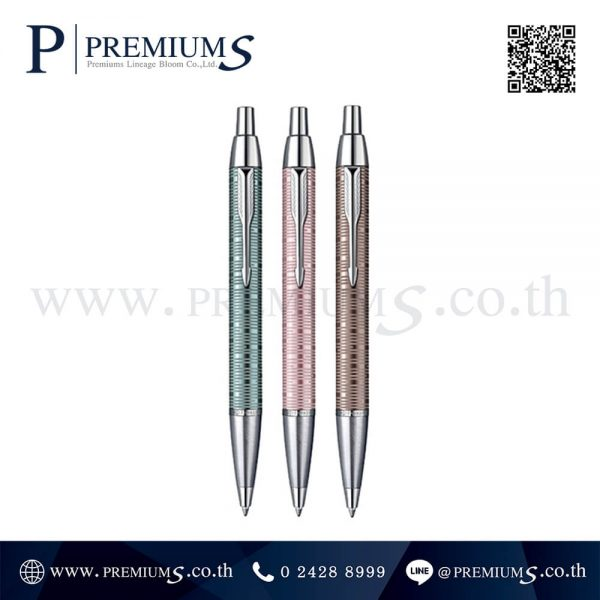 ปากกา PARKER รุ่น BALL PEN IM VACUMETIC COLLECTION