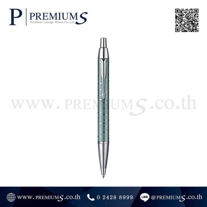 ปากกา PARKER รุ่น BALL PEN IM VACUMETIC COLLECTION 1