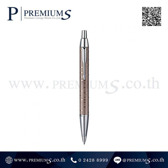 ปากกา PARKER รุ่น BALL PEN IM VACUMETIC COLLECTION 2