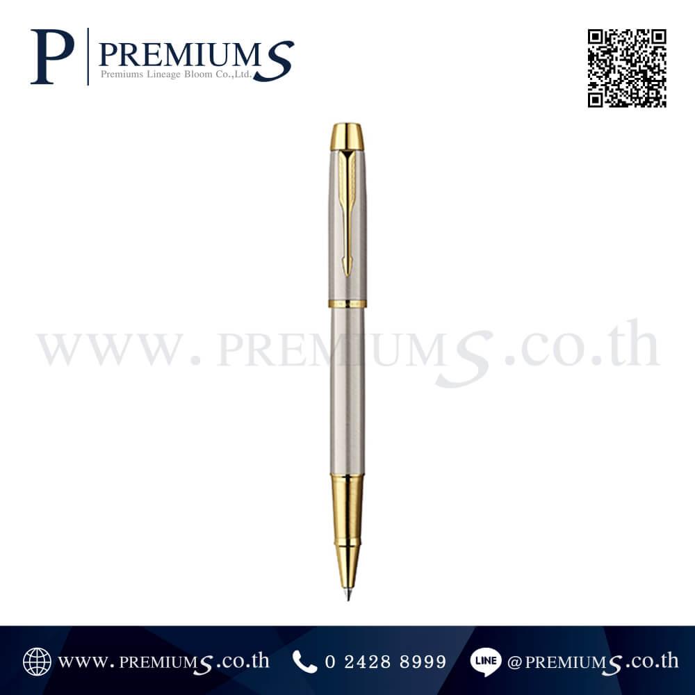 ปากกา PARKER รุ่น IM DELUXE 2-1