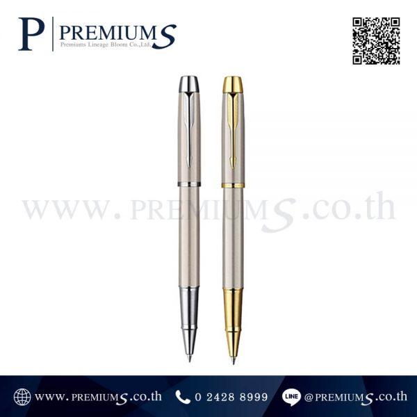 ปากกา PARKER รุ่น IM DELUXE