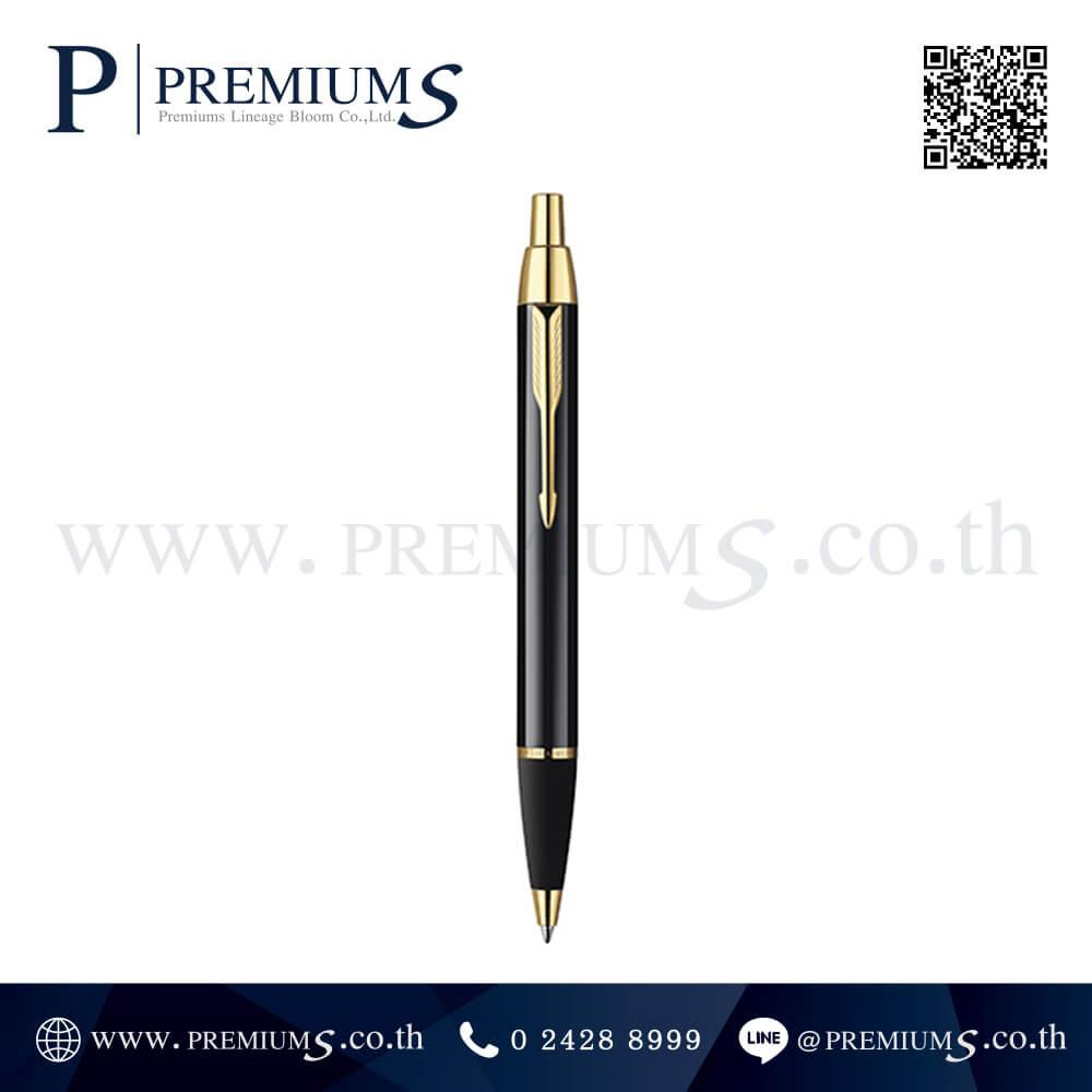 ปากกา PARKER รุ่น IM GT BALL PEN 2-1