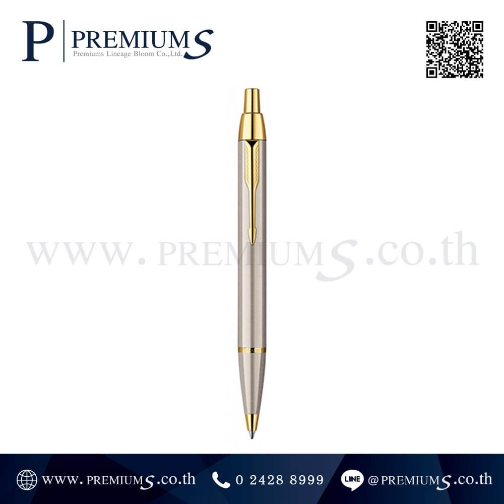 ปากกา PARKER รุ่น IM GT BALL PEN 3-1