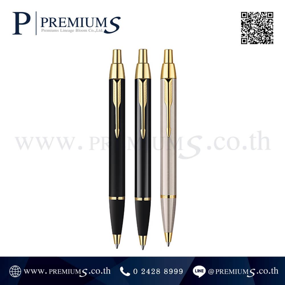 ปากกา PARKER รุ่น IM GT BALL PEN