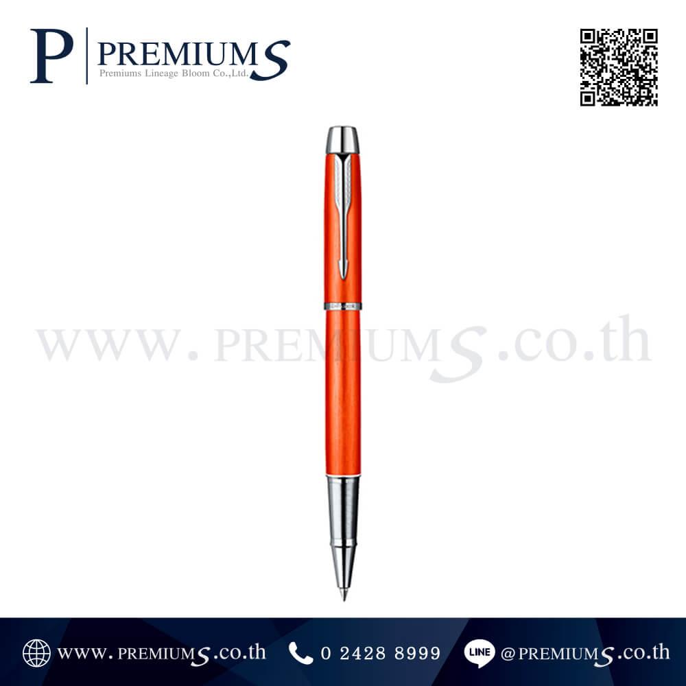 ปากกา PARKER รุ่น IM PREMIUM 125th 2-1