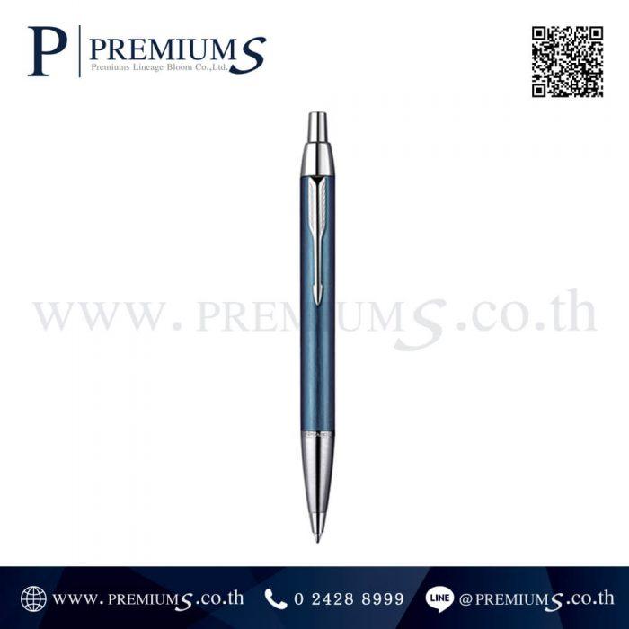 ปากกา PARKER รุ่น IM PREMIUM 125th 3-1