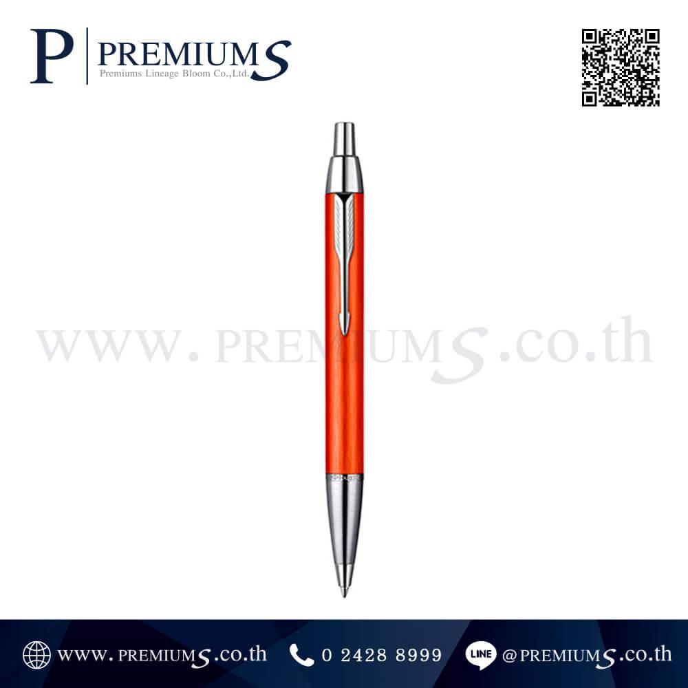 ปากกา PARKER รุ่น IM PREMIUM 125th 4-1