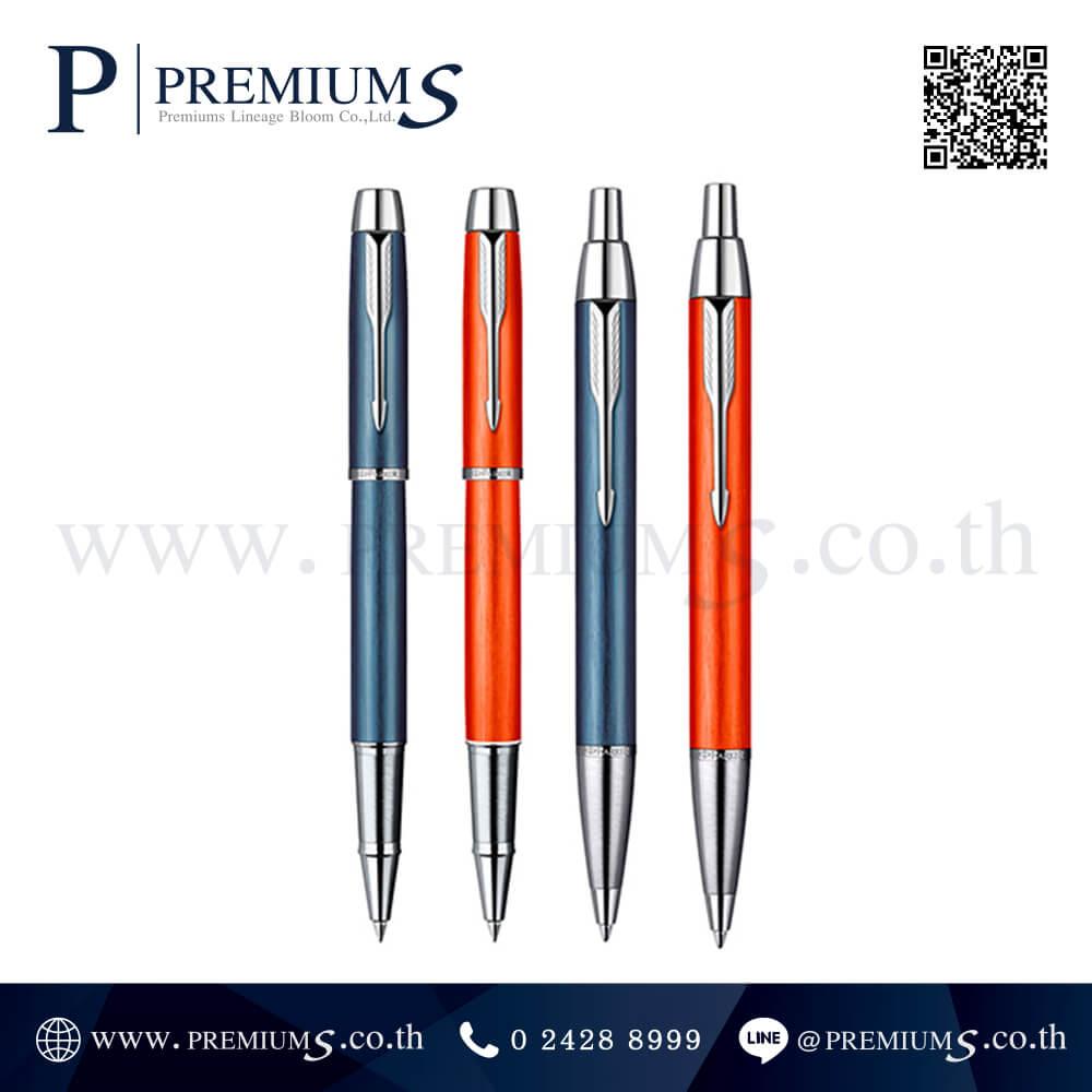 ปากกา PARKER รุ่น IM PREMIUM 125th