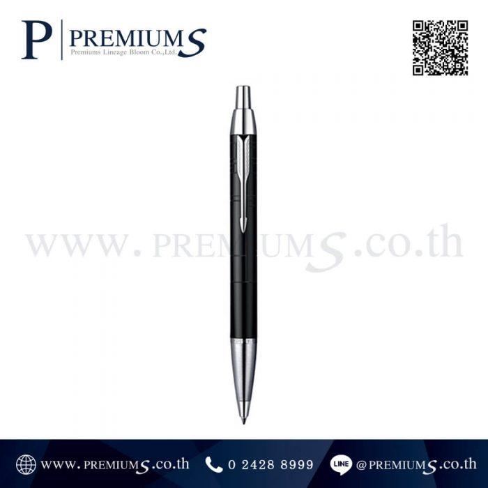 ปากกา PARKER รุ่น IM PREMIUM BALL PEN M BLUE 1-1