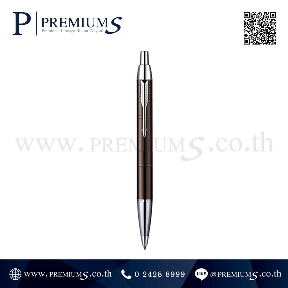 ปากกา PARKER รุ่น IM PREMIUM BALL PEN M BLUE 2-1
