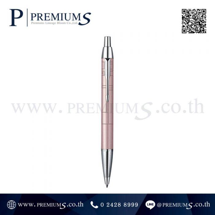 ปากกา PARKER รุ่น IM PREMIUM BALL PEN M BLUE 3-1
