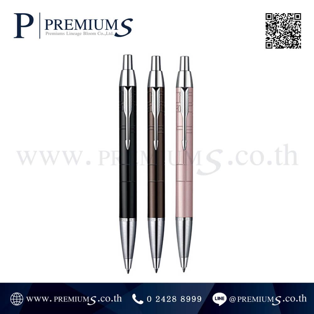 ปากกา PARKER รุ่น IM PREMIUM BALL PEN M BLUE