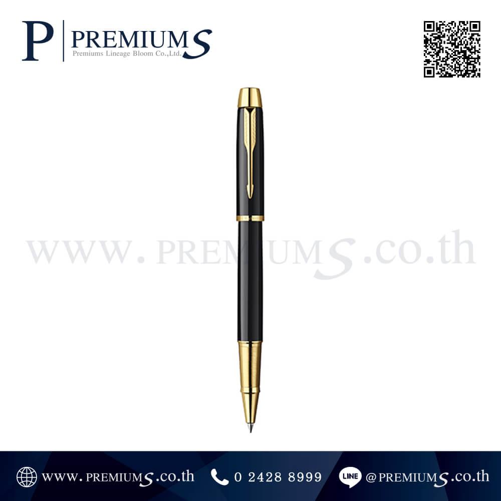 1-1 GT ปากกา PARKER รุ่น ROLLER BALL IM BASIC