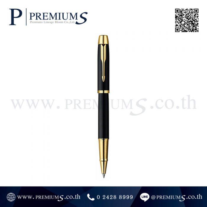 1-1 ปากกา PARKER รุ่น ROLLER BALL IM BASIC