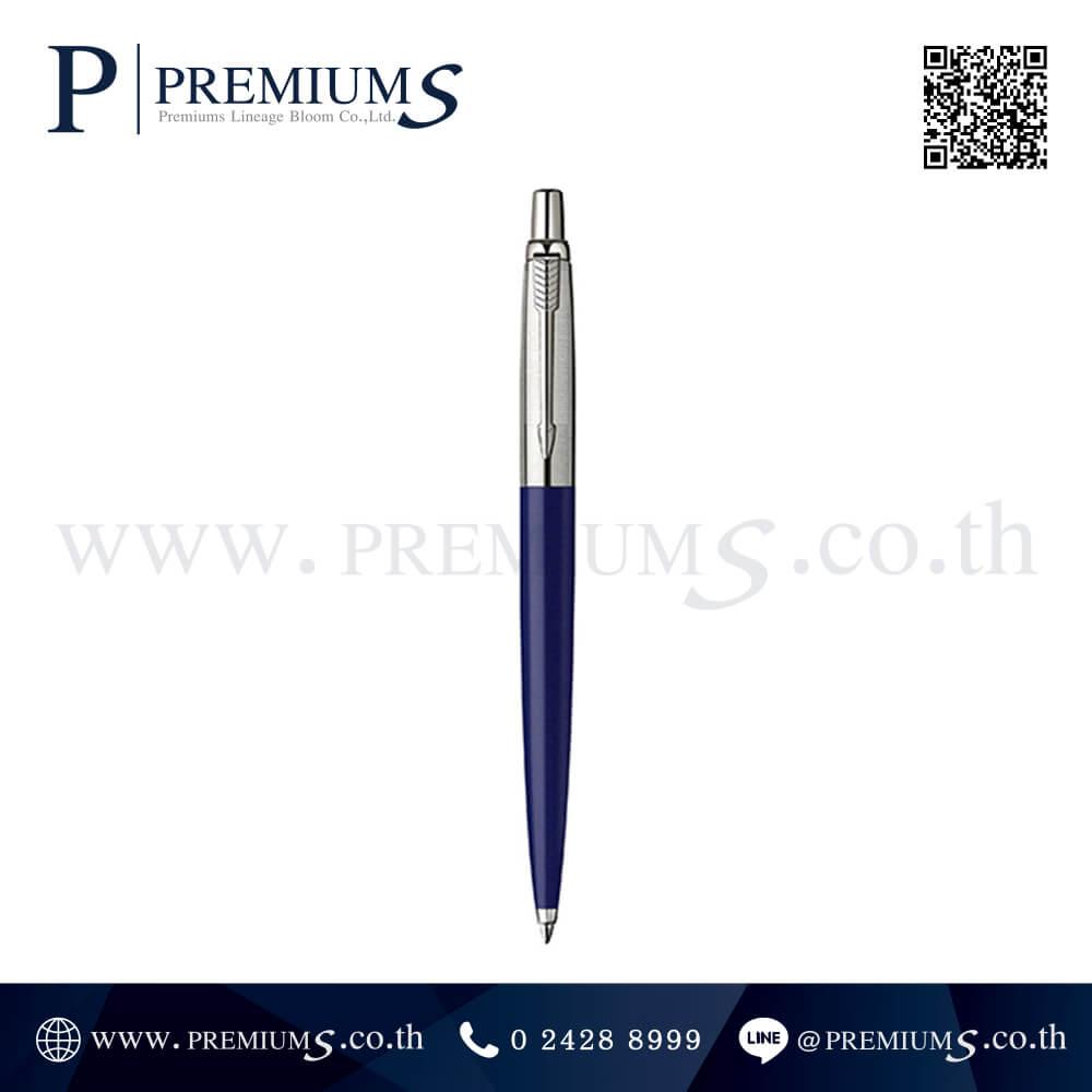 ปากกา PARKER รุ่น JOTTER 125th สีน้ำเงินเข้ม
