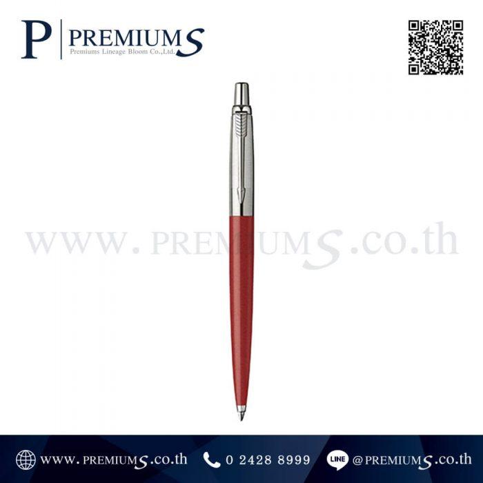 ปากกา PARKER รุ่น JOTTER 125th สีส้มแดง