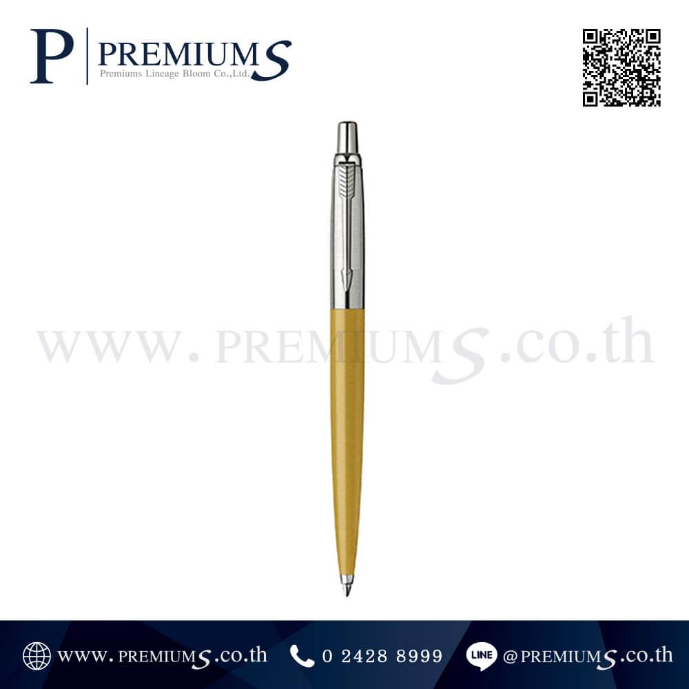 ปากกา PARKER รุ่น JOTTER 125th สีเหลืองแมนดาริน