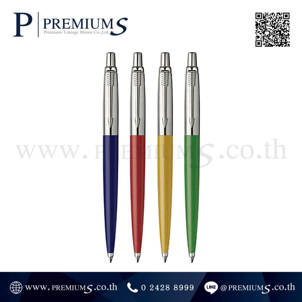 ปากกา PARKER รุ่น JOTTER SPACIAL | สีน้ำเงิน สีดำ สีแดง