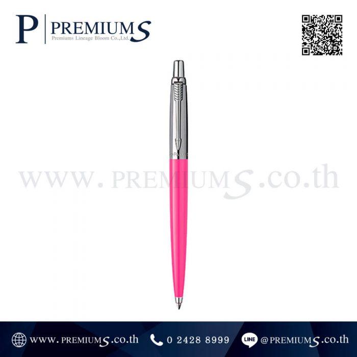 ปากกา PARKER รุ่น JOTTER 60th ANNIVERSARY 3-1