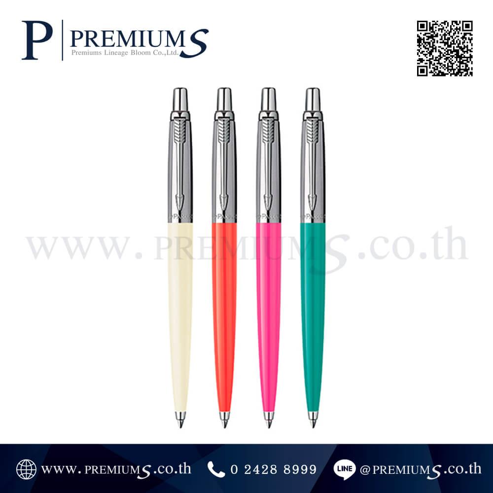ปากกา PARKER รุ่น JOTTER 60th ANNIVERSARY
