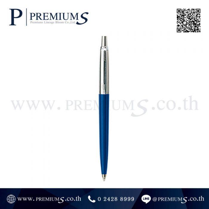 ปากกา PARKER รุ่น JOTTER SPACIAL | สีน้ำเงิน