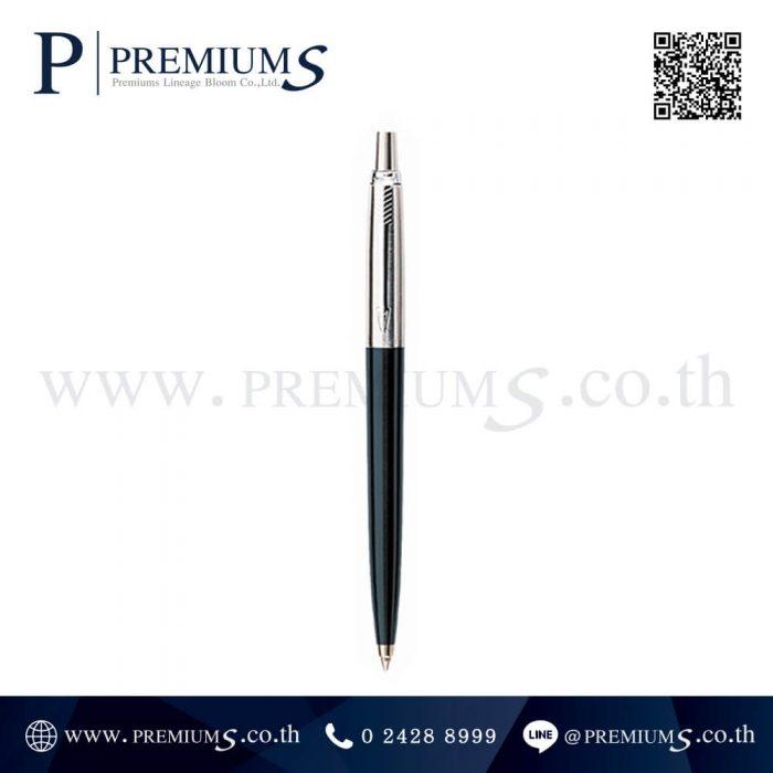 ปากกา PARKER รุ่น JOTTER SPACIAL | สีดำ
